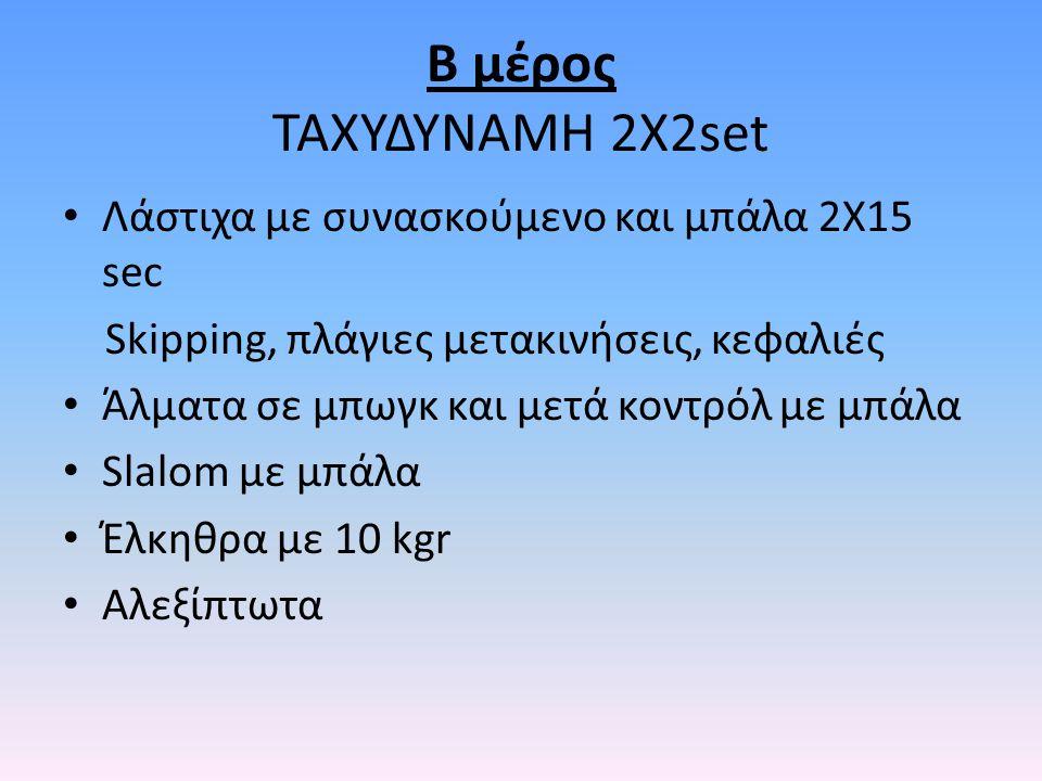 Β μέρος ΤΑΧΥΔΥΝΑΜΗ 2Χ2set