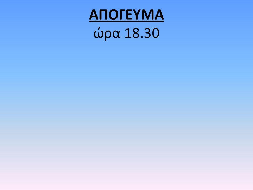 ΑΠΟΓΕΥΜΑ ώρα 18.30