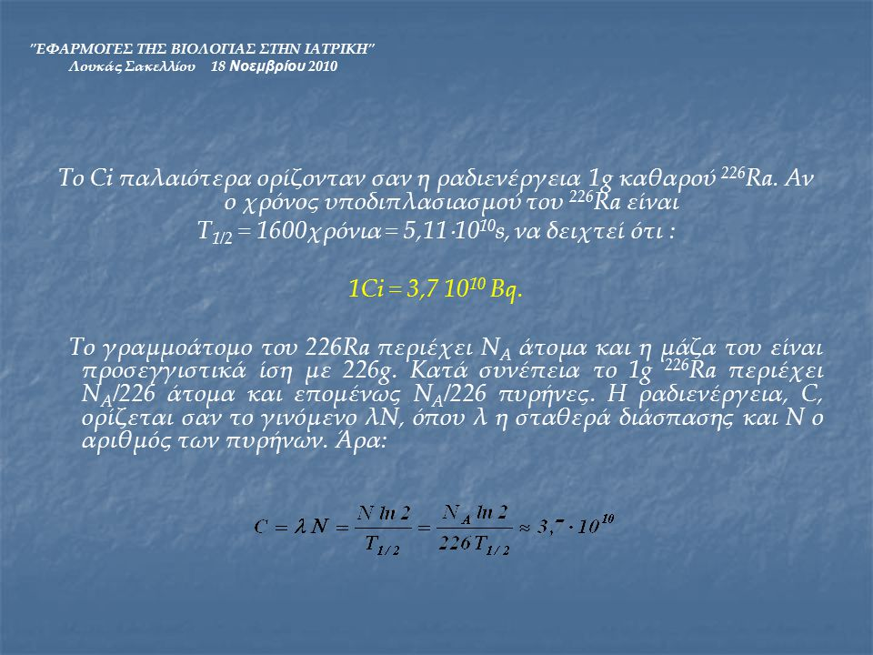 T1/2 = 1600χρόνια = 5,111010s, να δειχτεί ότι :
