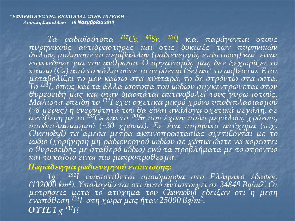 Τα ραδιοïσότοπα 137Cs, 90Sr, 131I κ. α