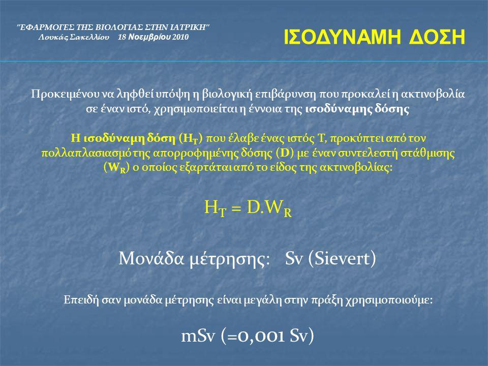 ΙΣΟΔΥΝΑΜΗ ΔΟΣΗ HT = D.WR Μονάδα μέτρησης: Sv (Sievert) mSv (=0,001 Sv)