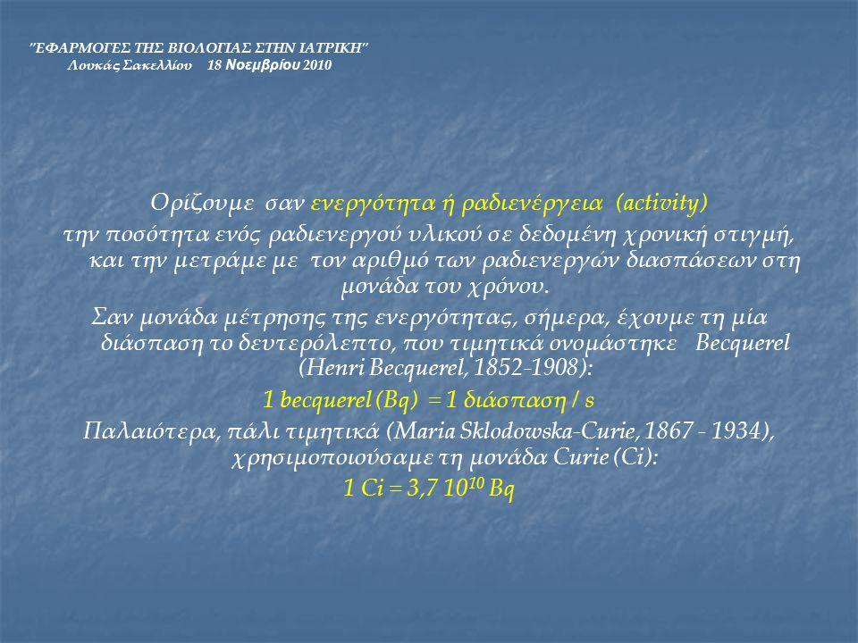 Ορίζουμε σαν ενεργότητα ή ραδιενέργεια (activity)
