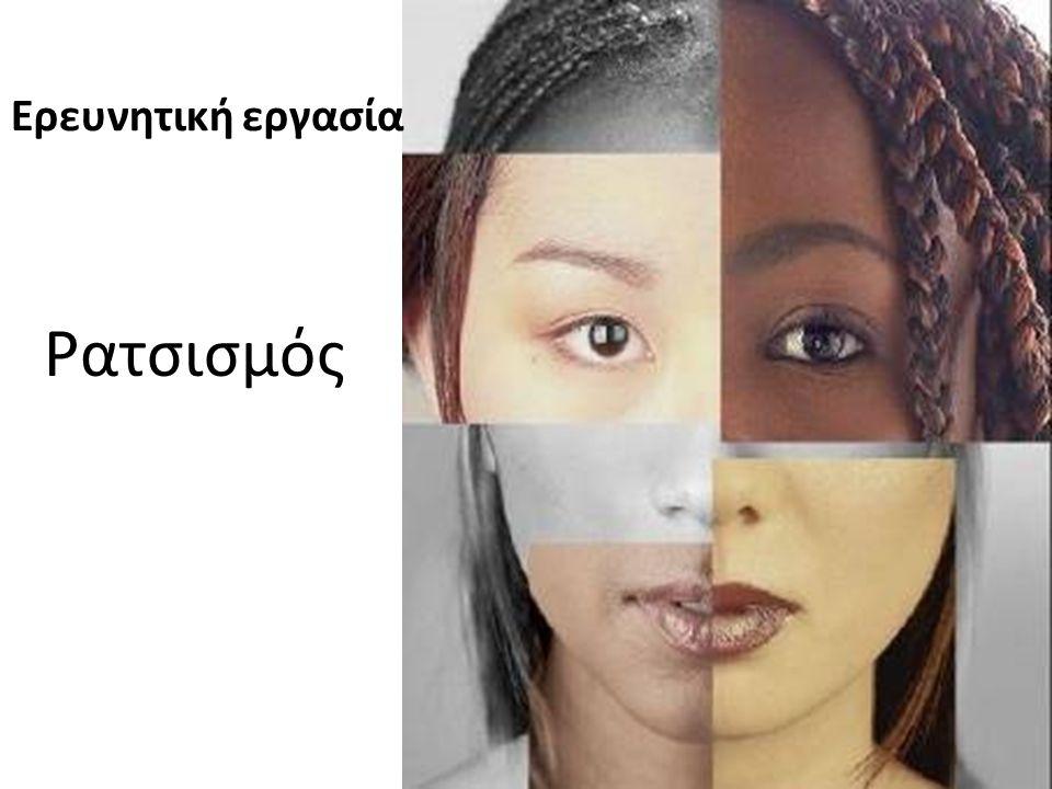 Ερευνητική εργασία Ρατσισμός