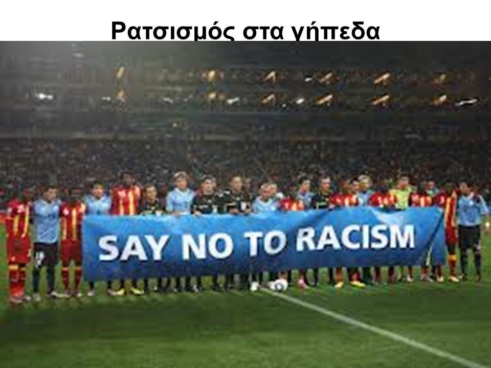 Ρατσισμός στα γήπεδα