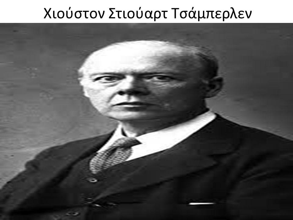 Χιούστον Στιούαρτ Τσάμπερλεν