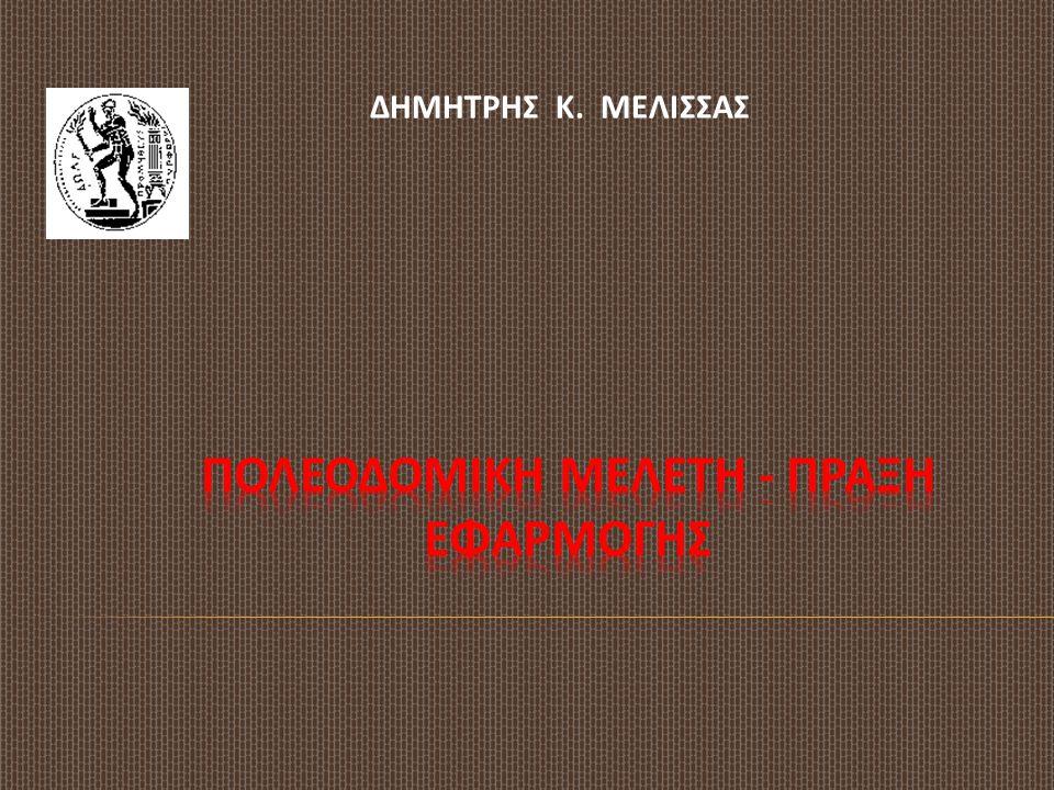 ΠΟΛΕΟΔοΜΙΚh μελετη - ΠΡΑΞΗ ΕΦΑΡΜΟΓΗΣ