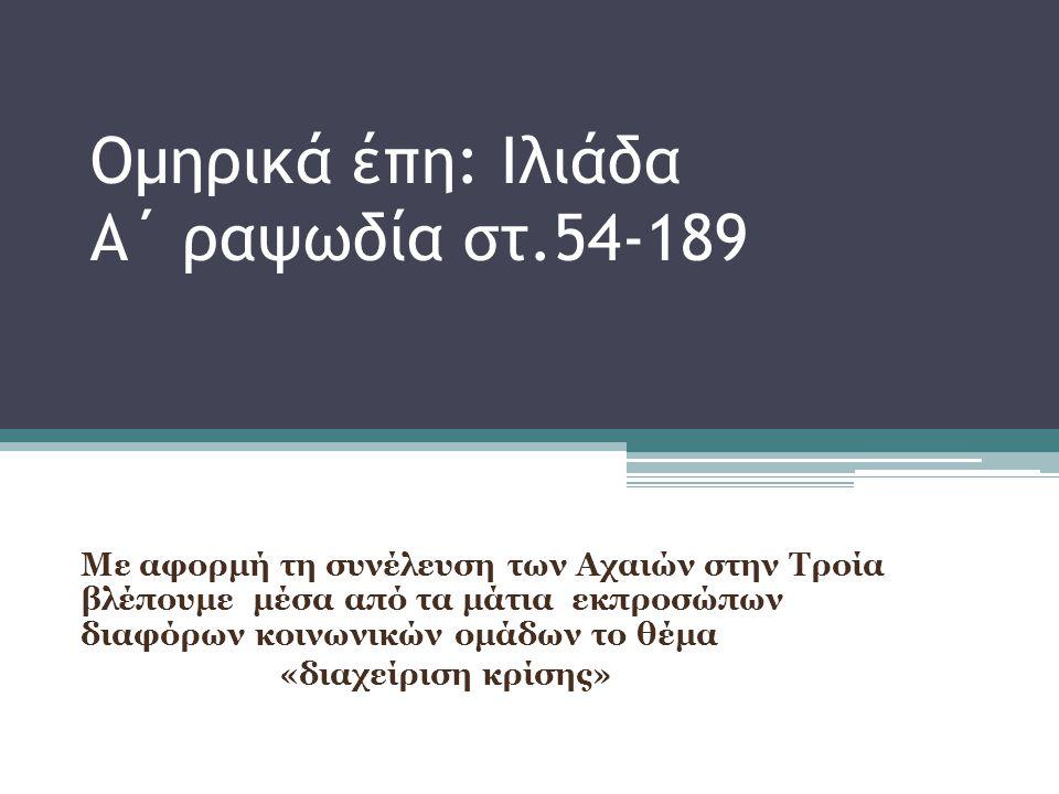 Ομηρικά έπη: Ιλιάδα Α΄ ραψωδία στ.54-189