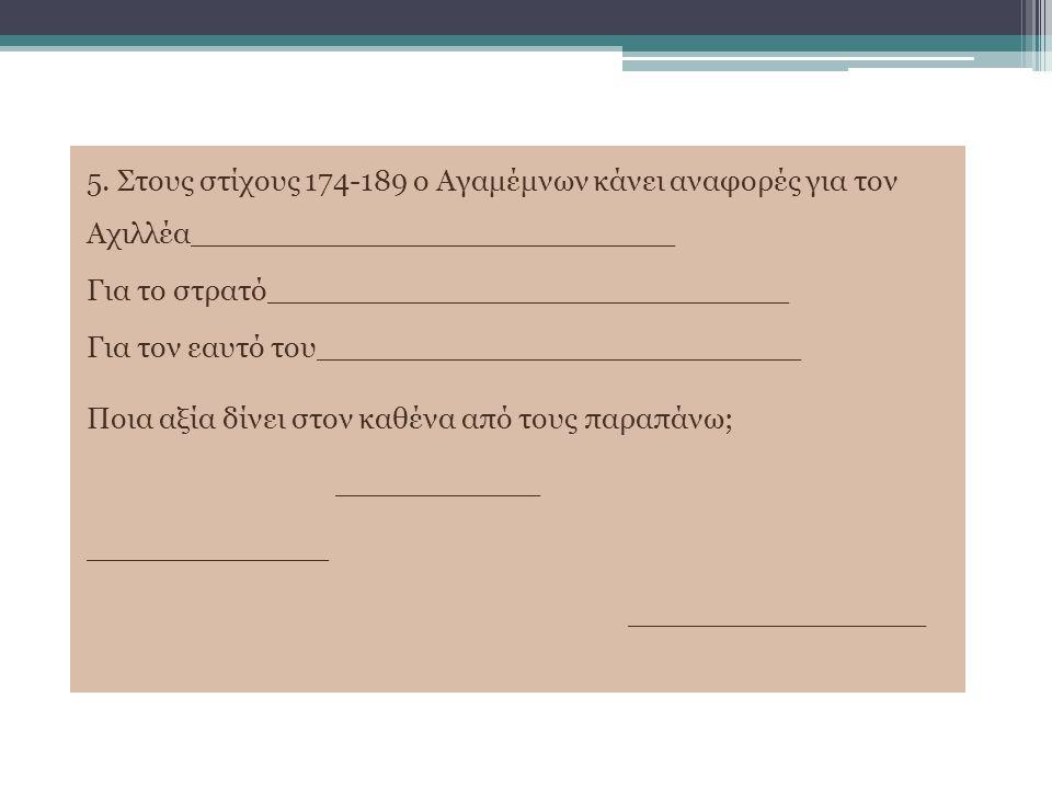 5. Στους στίχους 174-189 ο Αγαμέμνων κάνει αναφορές για τον Αχιλλέα__________________________