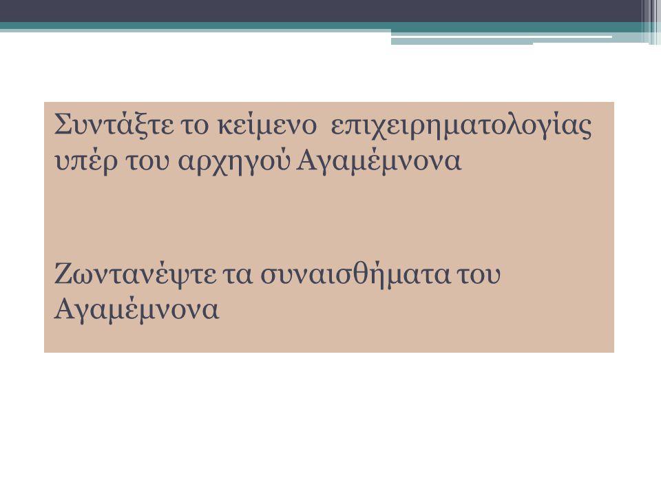 Συντάξτε το κείμενο επιχειρηματολογίας υπέρ του αρχηγού Αγαμέμνονα