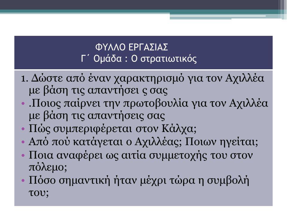 ΦΥΛΛΟ ΕΡΓΑΣΙΑΣ Γ΄ Ομάδα : Ο στρατιωτικός