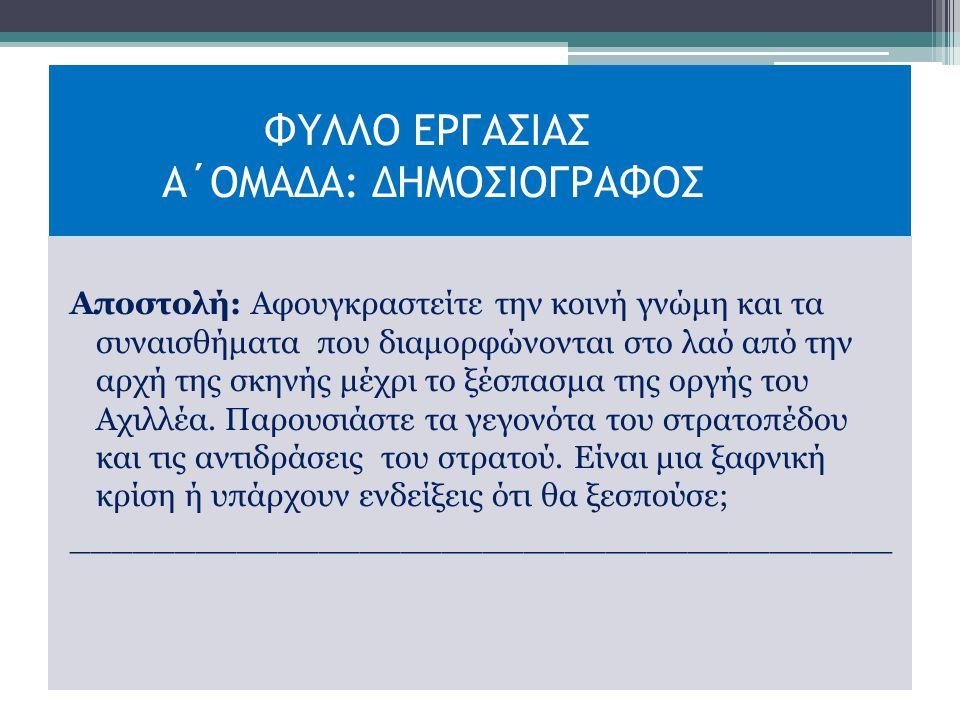 ΦΥΛΛΟ ΕΡΓΑΣΙΑΣ Α΄ΟΜΑΔΑ: ΔΗΜΟΣΙΟΓΡΑΦΟΣ