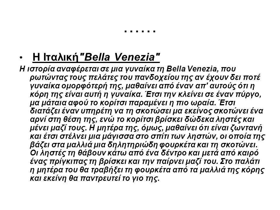 …… Η Ιταλική Bella Venezia