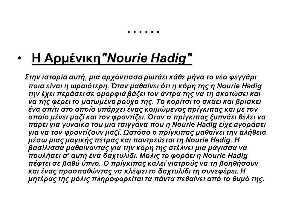…… Η Αρμένικη Nourie Hadig