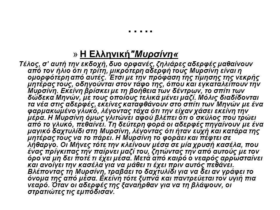 ….. Η Ελληνική Μυρσίνη«