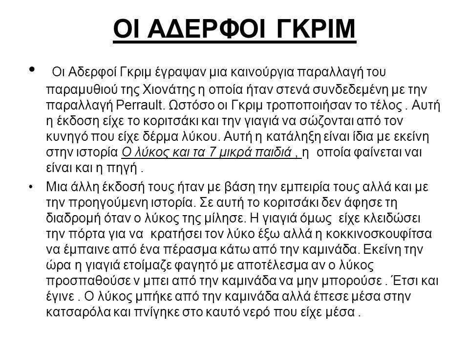 ΟΙ ΑΔΕΡΦΟΙ ΓΚΡΙΜ