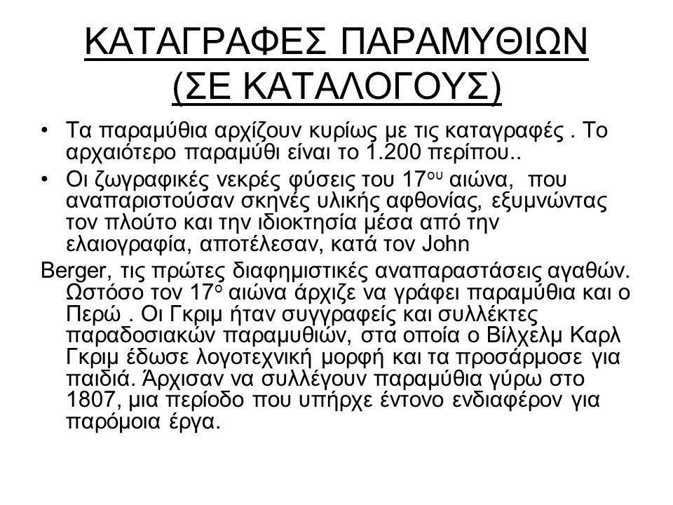 ΚΑΤΑΓΡΑΦΕΣ ΠΑΡΑΜΥΘΙΩΝ (ΣΕ ΚΑΤΑΛΟΓΟΥΣ)