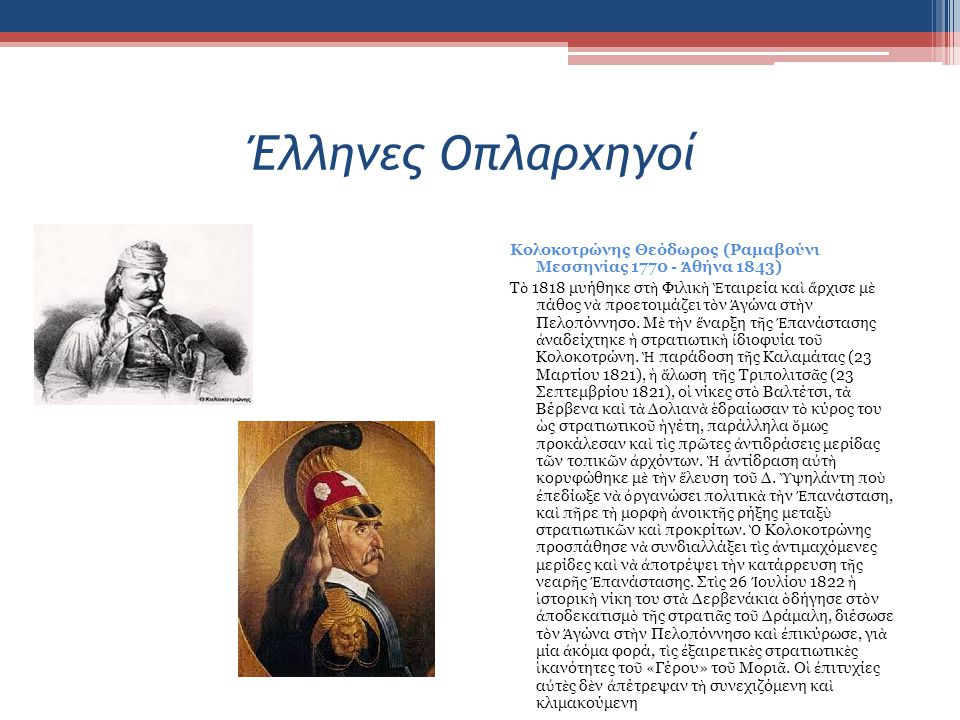 Έλληνες Οπλαρχηγοί