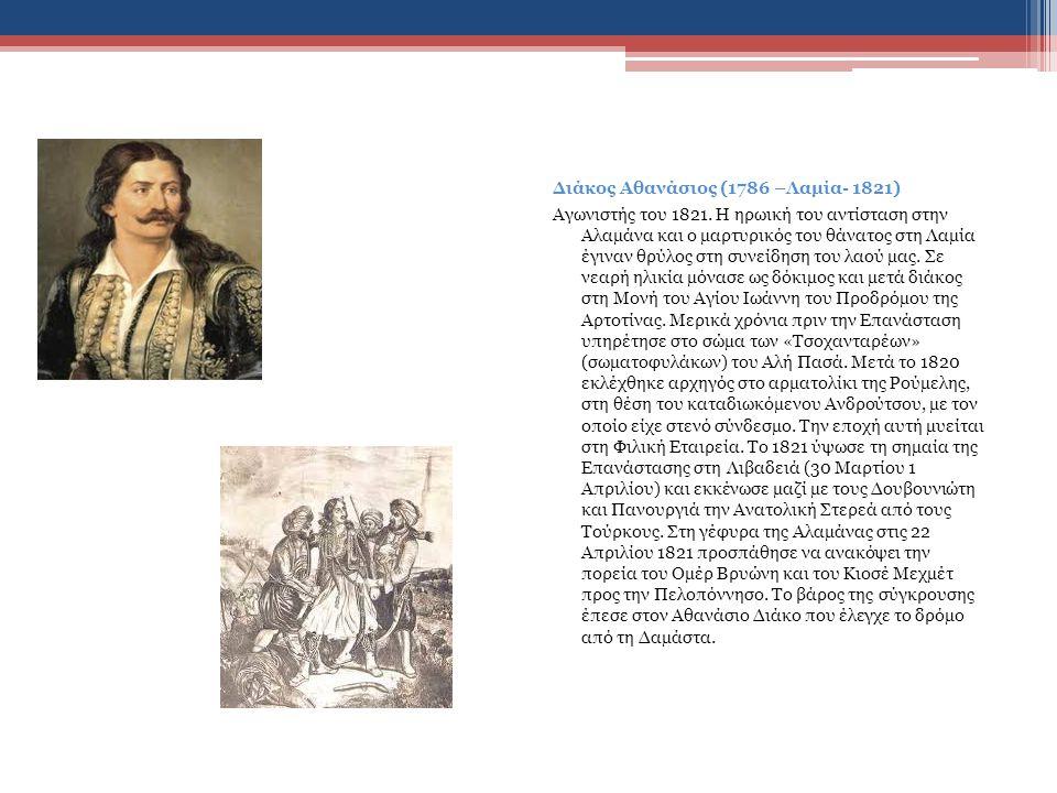 ∆ιάκος Αθανάσιος (1786 –Λαμία- 1821) Αγωνιστής του 1821