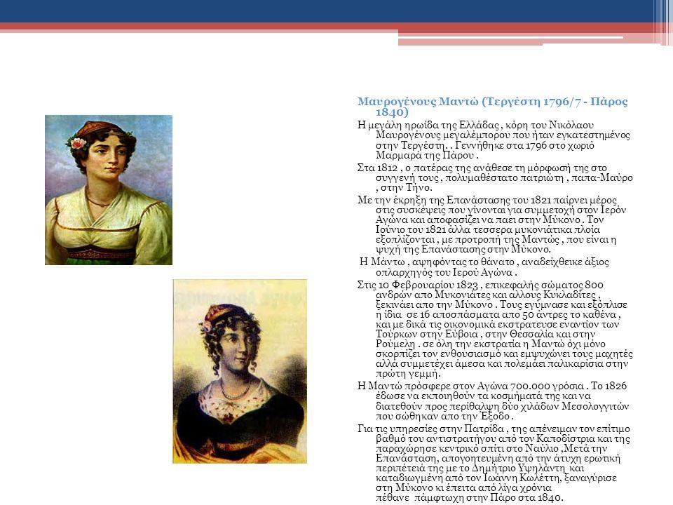 Μαυρογένους Μαντώ (Τεργέστη 1796/7 - Πάρος 1840)