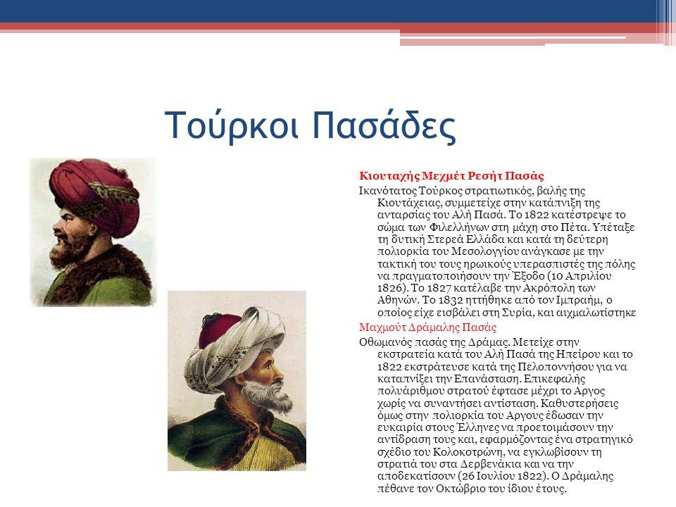 Τούρκοι Πασάδες