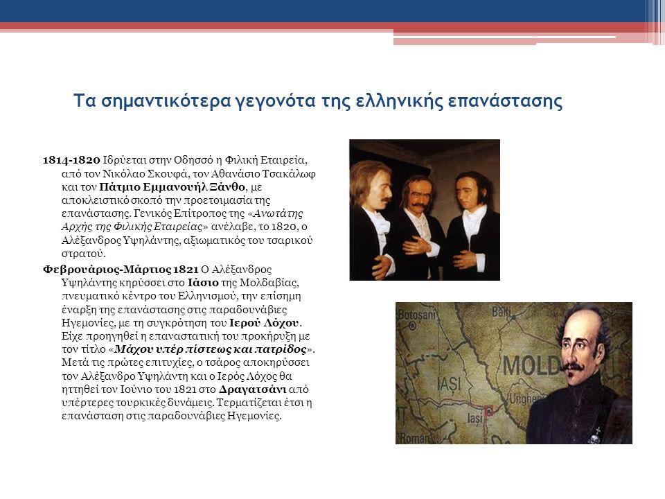 Τα σημαντικότερα γεγονότα της ελληνικής επανάστασης