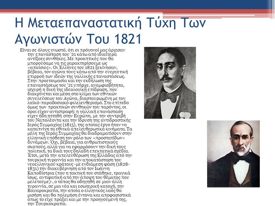 Η Μεταεπαναστατική Τύχη Των Αγωνιστών Του 1821
