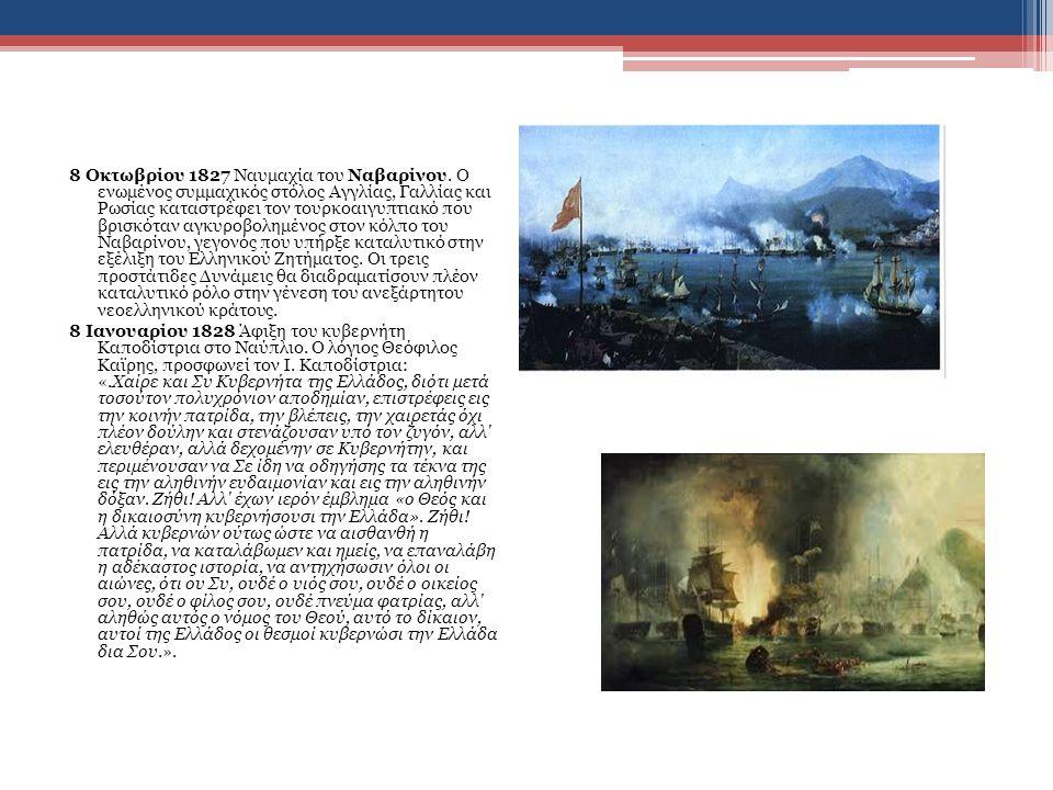 8 Οκτωβρίου 1827 Ναυμαχία του Ναβαρίνου