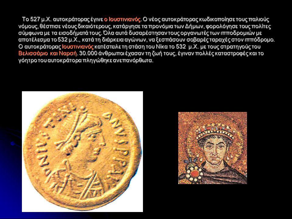 Το 527 μ. Χ. αυτοκράτορας έγινε ο Ιουστινιανός
