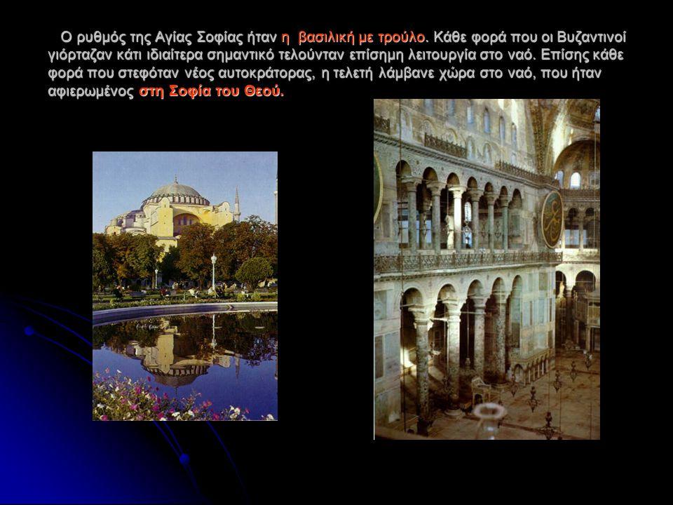 Ο ρυθμός της Αγίας Σοφίας ήταν η βασιλική με τρούλο