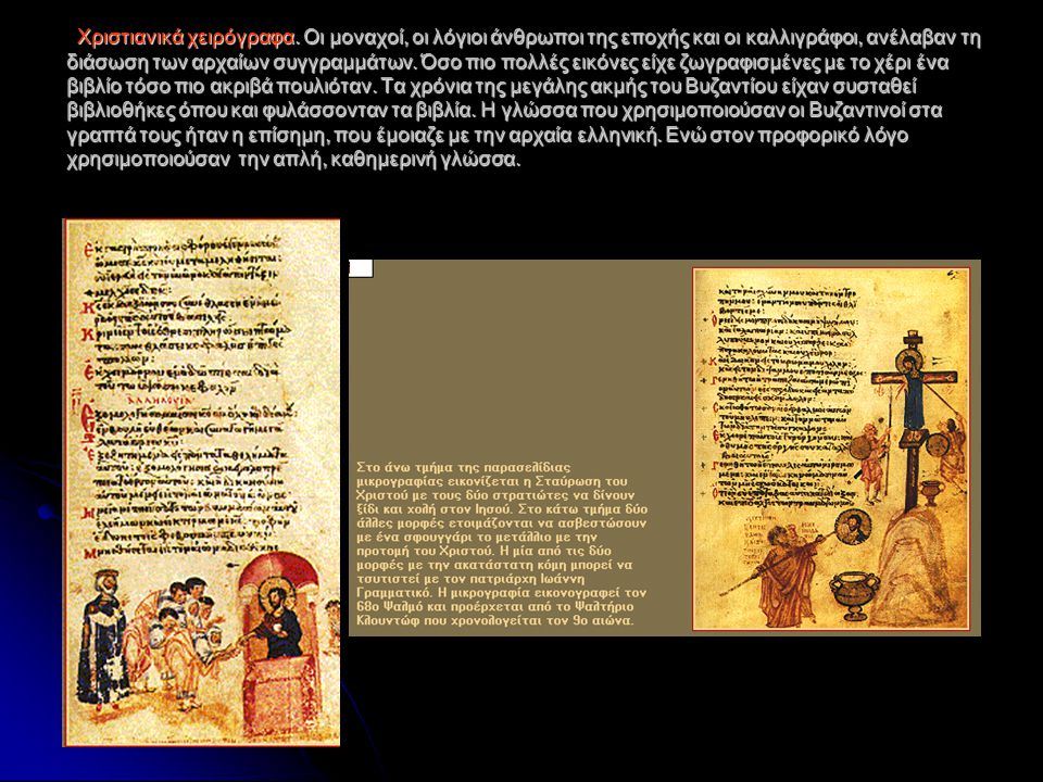 Χριστιανικά χειρόγραφα