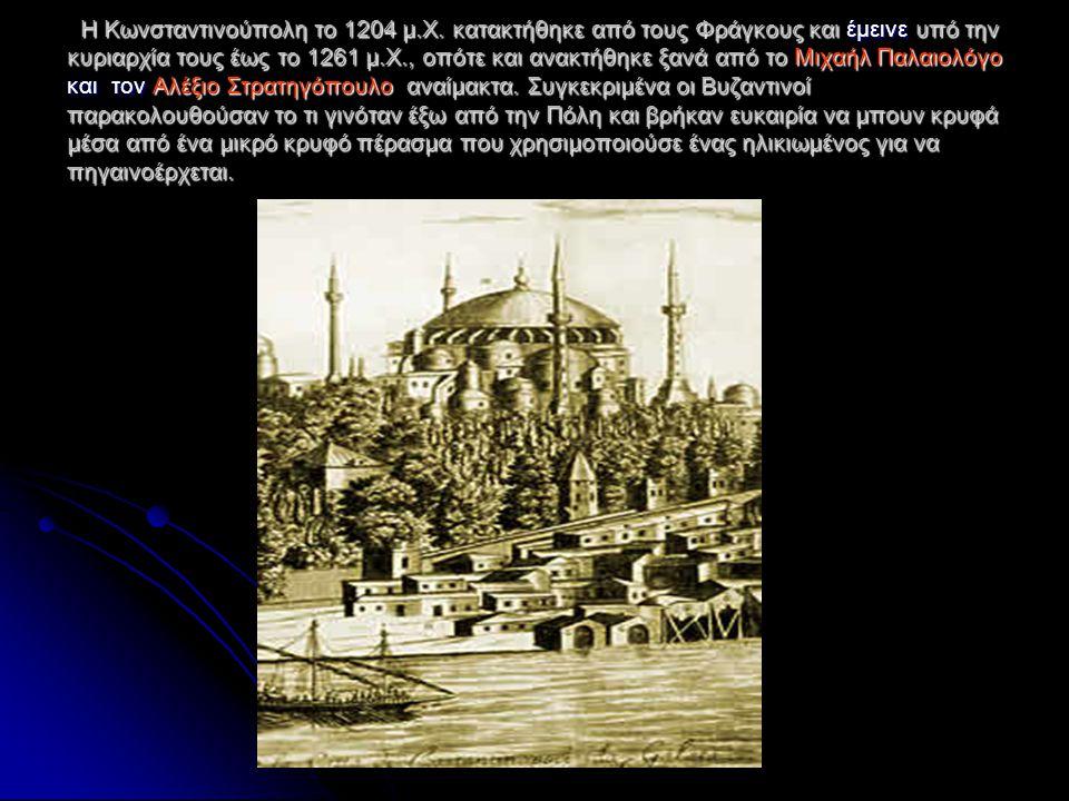 Η Κωνσταντινούπολη το 1204 μ. Χ