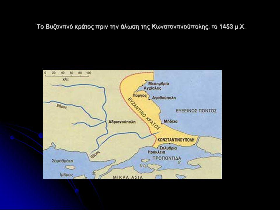 Το Βυζαντινό κράτος πριν την άλωση της Κωνσταντινούπολης, το 1453 μ.Χ.