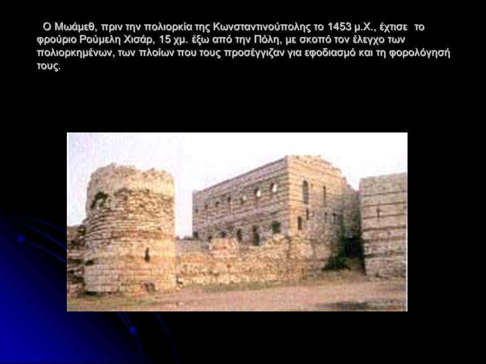 Ο Μωάμεθ, πριν την πολιορκία της Κωνσταντινούπολης το 1453 μ. Χ
