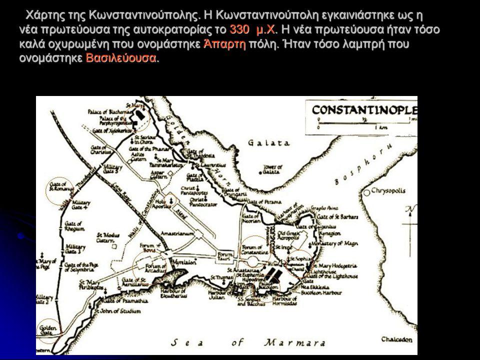 Χάρτης της Κωνσταντινούπολης