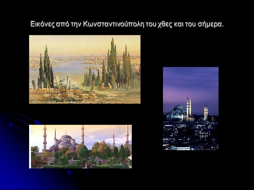 Εικόνες από την Κωνσταντινούπολη του χθες και του σήμερα.