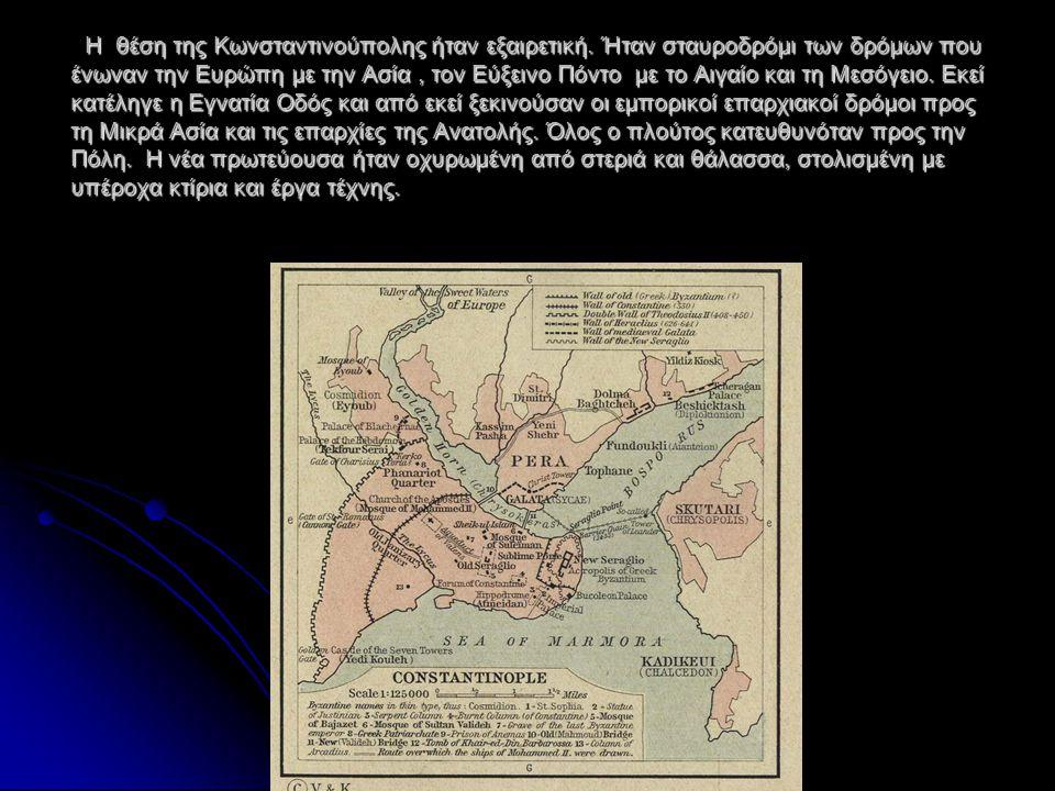 Η θέση της Κωνσταντινούπολης ήταν εξαιρετική