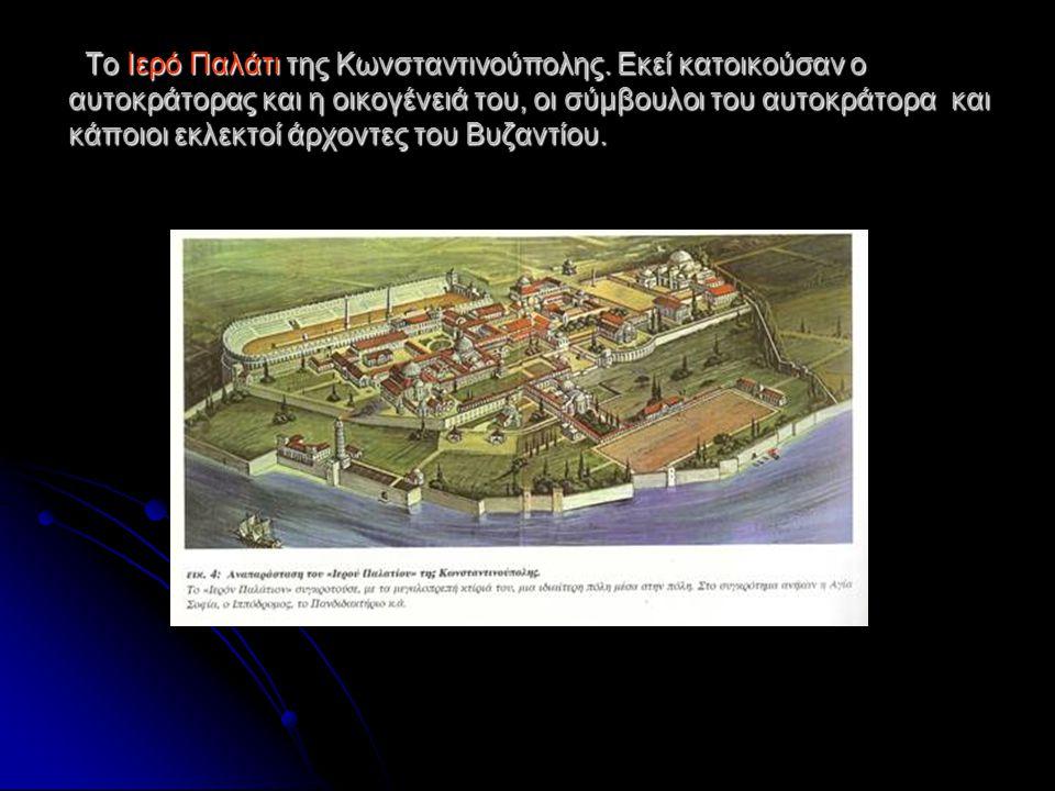 Το Ιερό Παλάτι της Κωνσταντινούπολης