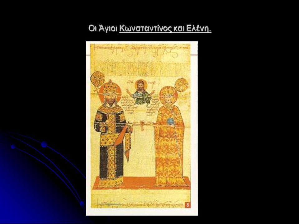 Οι Άγιοι Κωνσταντίνος και Ελένη.