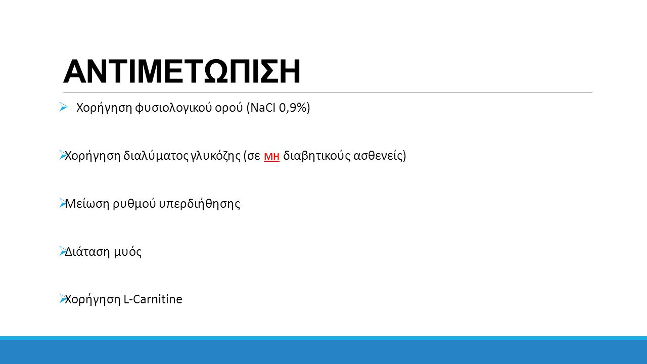 ΑΝΤΙΜΕΤΩΠΙΣΗ Χορήγηση φυσιολογικού ορού (NaCI 0,9%)