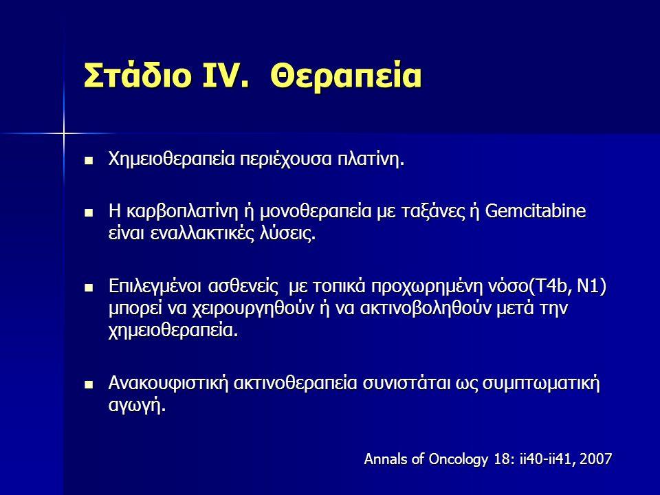 Στάδιο ΙV. Θεραπεία Χημειοθεραπεία περιέχουσα πλατίνη.