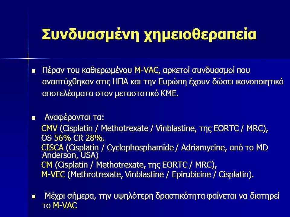 Συνδυασμένη χημειοθεραπεία