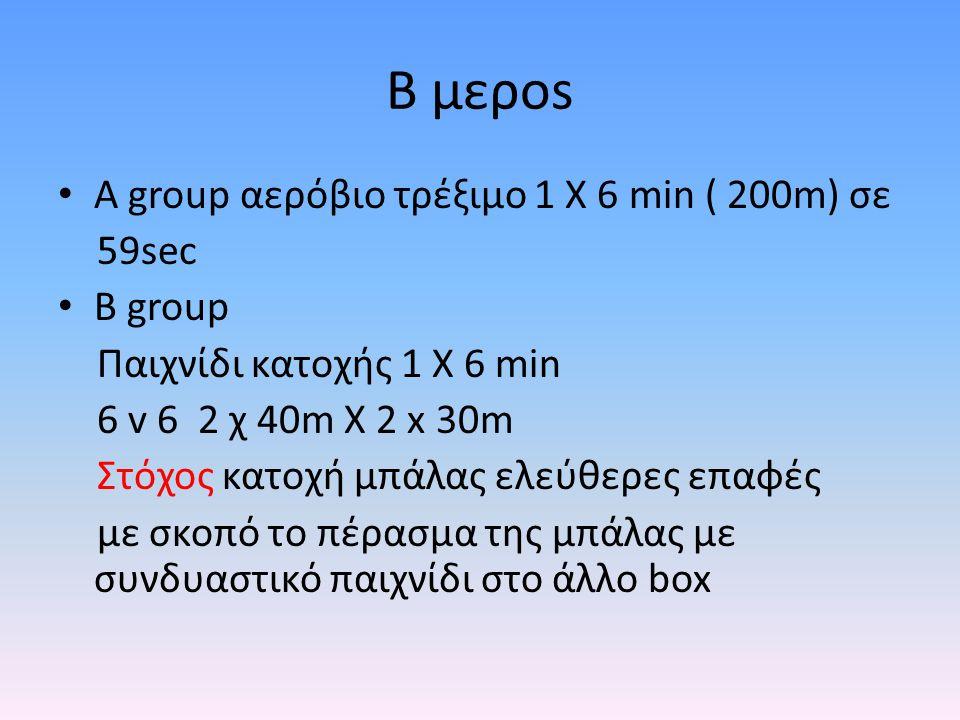 Β μεροs Α group αερόβιο τρέξιμο 1 Χ 6 min ( 200m) σε 59sec B group