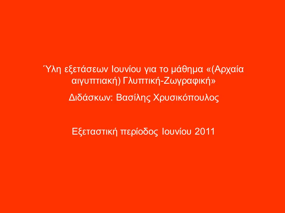 Διδάσκων: Βασίλης Χρυσικόπουλος