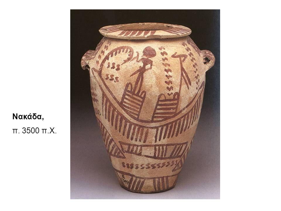 Νακάδα, π. 3500 π.Χ.
