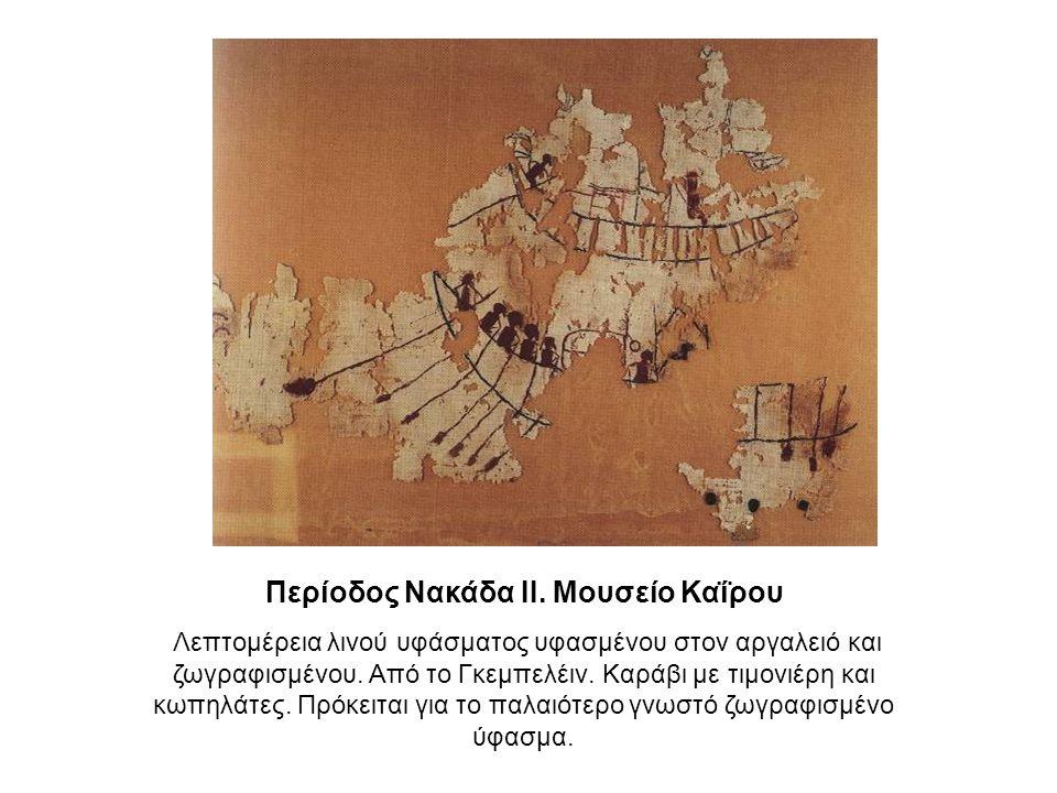 Περίοδος Νακάδα ΙΙ. Μουσείο Καΐρου