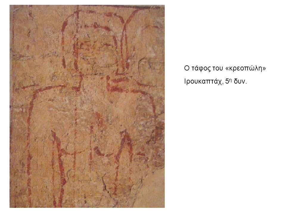 Ο τάφος του «κρεοπώλη» Ιρουκαπτάχ, 5η δυν.