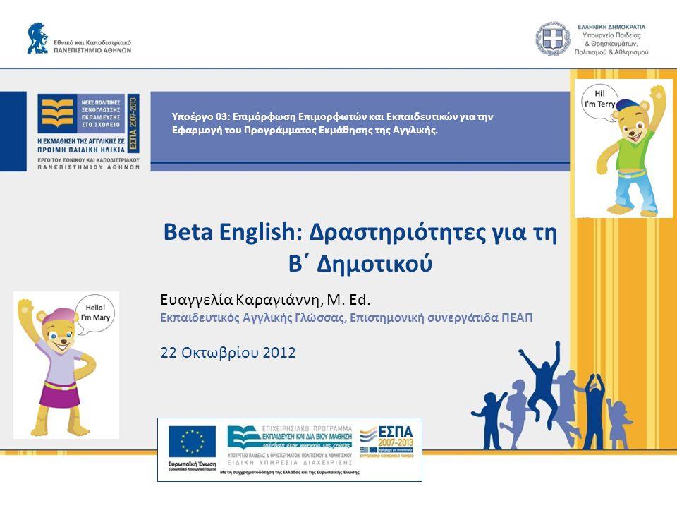 Beta English: Δραστηριότητες για τη Β΄ Δημοτικού