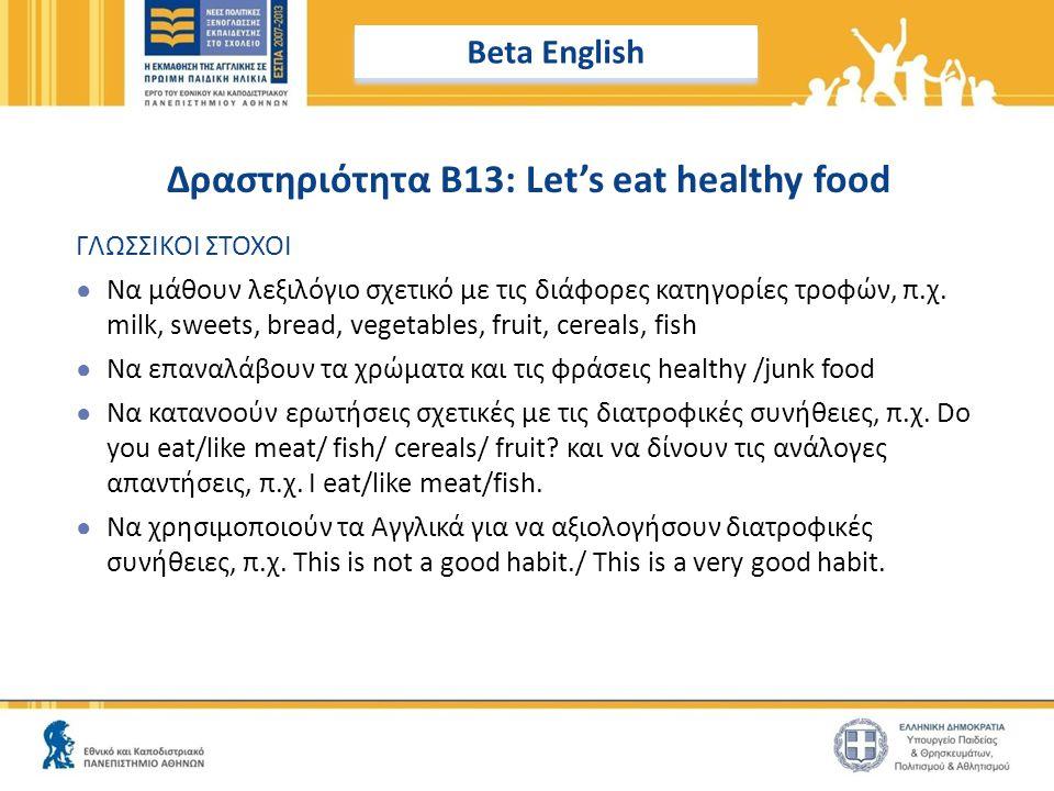 Δραστηριότητα B13: Let's eat healthy food
