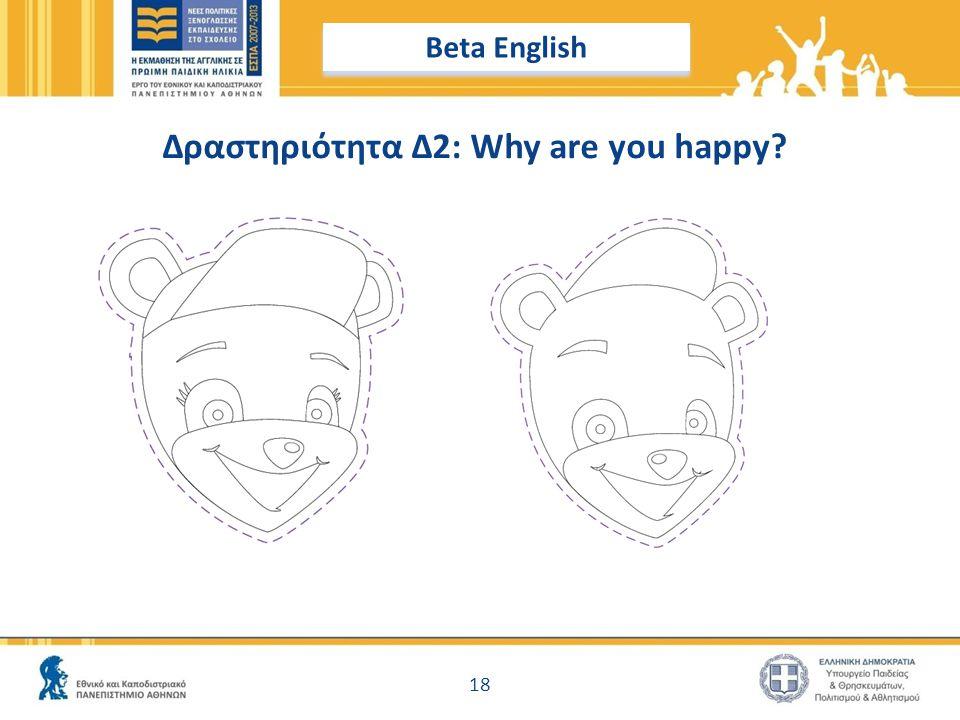 Δραστηριότητα Δ2: Why are you happy