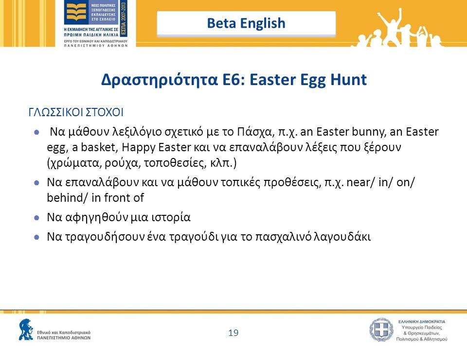 Δραστηριότητα Ε6: Easter Egg Hunt